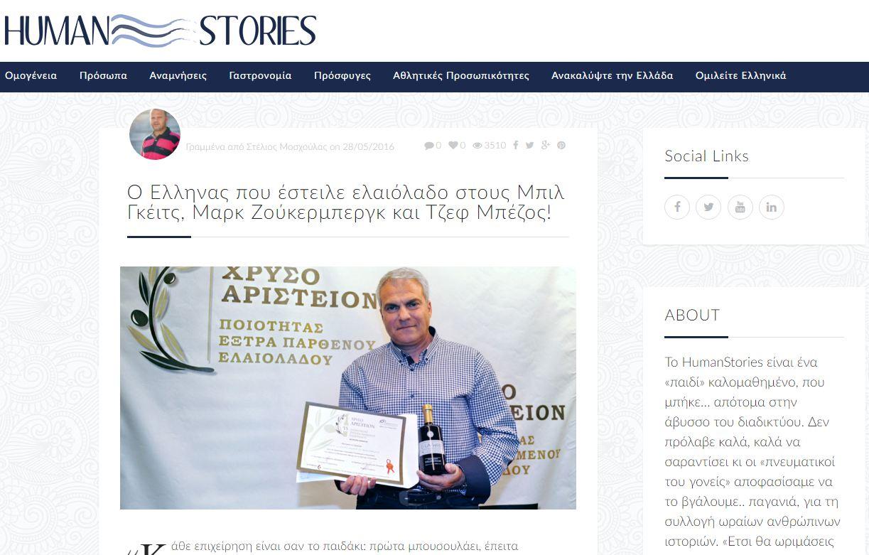 "HumanStories.gr: ""Ο Έλληνας που έστειλε ελαιόλαδο στους Μπιλ Γκέιτς, Μαρκ Ζούκερμπεργκ και Τζεφ Μπέζος!"""